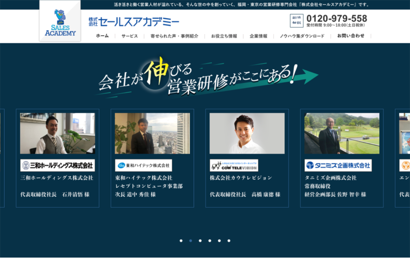 画像:株式会社セールスアカデミーのホームページ